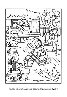 Activities For Kids, Crafts For Kids, Kids Education, Speech Therapy, Worksheets, Coloring Pages, Preschool, Projects To Try, Classroom