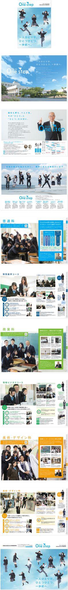 東北生活文化大学高等学校 学校案内パンフレット2014