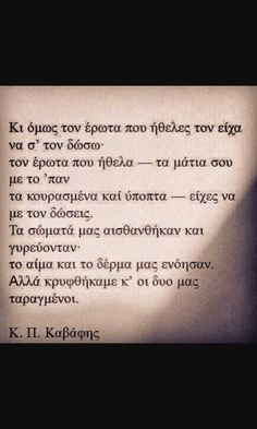 Καβαφης Me Quotes, Motivational Quotes, Greek Quotes, Things I Want, Poetry, Eyes, Books, Libros, Ego Quotes