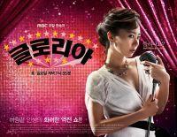 Korean drama Gloria (2010) hrrmmm.. I Like Chun Hee, he is a bit awesome, but his movies are a bit...