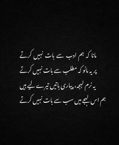 Urdu Thoughts, Deep Thoughts, Urdu Quotes Islamic, Parveen Shakir, Poetry Inspiration, Love Romantic Poetry, Poetry Feelings, Cute Funny Quotes, Deep Words