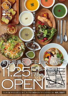 全ての料理にスーパーフードを活用&白砂糖フリー。食べる「美と健康」を考える『美食同源カフェ KEATS』が東京・祐天寺にリニューアルオープン。