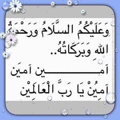 Good Morning Messages, Good Morning Greetings, Good Morning Images, Assalamualaikum Image, Urdu Image, Salam Image, Muslim Greeting, Muslim Quotes, Allah Quotes