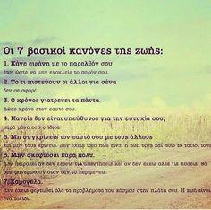 Αποκάλυψη Το Ένατο Κύμα: Οι 7 βασικοί κανόνες της ζωής Smart Quotes, Clever Quotes, Best Quotes, Quotes Quotes, My Life Quotes, Relationship Quotes, Unique Words, Greek Words, Special Quotes
