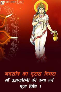 नवरात्रे के दूसरे दिन क्या करने से होगा लाभ? जानिए अच्छा लगे तो शेयर कीजिये   #maabrahmcharini #dusradin #navratre #happynavratre #futurepoint नवरात्रि के दूसरे दिन माँ दुर्गा जी के दूसरे स्वरूप् देवी ब्रह्मचारिणी माता की पूजा की जाती है, माँ दुर्गा जी के इस ...