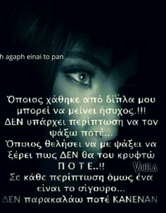 Greek Quotes, Life Is Good, Psychology, Believe, Letters, Thoughts, Words, Truths, Smile