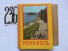 Тернопіль. Нарис. Актуальная цена 1 грн. Продaвец roman1973148  (2394) Местоположение: Кировоград