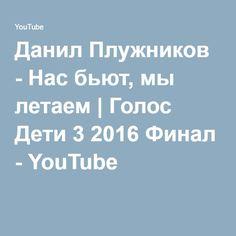 Данил Плужников - Нас бьют, мы летаем | Голос Дети 3 2016 Финал - YouTube