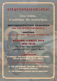 """deskastoria.gr: Η μουσικοχορευτική εκδήλωση της """"Οσίας Σοφίας"""" στο..."""
