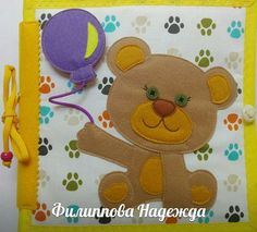Developmental book for children) from the user «id1318261» on Babyblog.ru