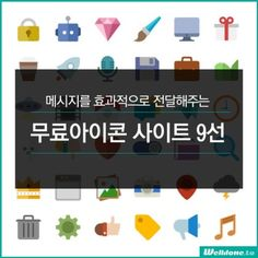 Welldone.to Design Information 폰트 완전 정복! 모르는 폰트 3초면 끝! 기획... Ppt Design, Icon Design, Layout Design, Site Information, Free Infographic, Photoshop Illustrator, Free Illustrations, Name Cards, Design Reference