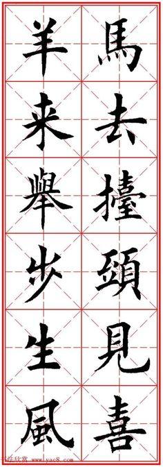 田英章书法楷书 作品欣赏 - 百度 Calligraphy, Lettering, Calligraphy Art, Hand Drawn Typography, Letter Writing