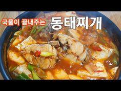 식당보다 더 맛있는 동태찌개 맛있게 끓이는 법 동태찌개 동태탕 황금레시피 - YouTube My Best Recipe, Korean Food, Food Menu, Food Plating, Recipe Collection, Love Food, I Am Awesome, Easy Meals, Food And Drink