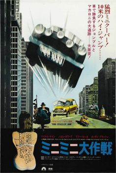 The Italian Job - Japanese Style Posters at AllPosters.com