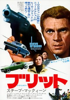 When it comes to reinterpreting ideas and still coming up with something seemingly new and original the Japanese take a lot of beating and here for your perusal is a great case in point. Western movie posters from the 1960s repackaged for the Japanese market and in many ways looking better than the originals. Check [&hellip