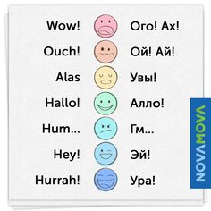 Hey! We've got some interjections for you to make your Russian more vivid!  Now you can wow everyone around you with these exclamations! Hurrah! #Russian #RussianLanguage #LearnRussian #NovaMova