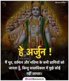 #Geeta #GeetaQuotes #geetaupdesh #BhagwatGeeta #geetasaar #GeetaHindiQuotes #LordKrishna #Krishna #HindiQuotes #Quotes #changeQuotes #lifeQuotes #BhaktiSarovar