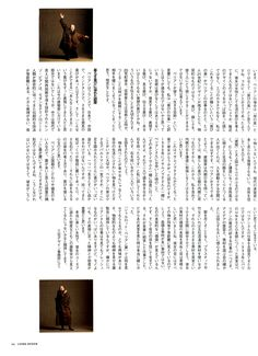 "Interview with Issey Miyake, ""LIVING DESIGN"" Magazine 11-12, 1998. P5 3/3"