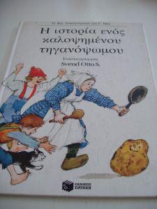 15ο Νηπιαγωγείο Γαλατσίου (ολοήμερο τμήμα): Όργωμα-σπορά, σιτάρι-ψωμί Olympus Digital Camera, Children, Kids, My Books, Kindergarten, Baseball Cards, My Love, Blog, Bread