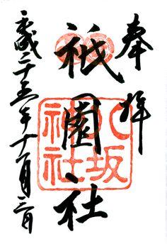 【八坂神社】 平成25年11月03日 2013/11/03