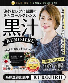 KUROJIRU【黒汁ブラッククレンズ】公式サイト。KUROJIRUを購入するなら、こちらの公式サイトからが一番お得です。ラクトクコースでは、初回73%OFFの1,960円。この価格は、FABIUS(ファビウス)公式サイトだけです。KUROJIRUは、海外セレブにも話題沸騰のチャコール(活性炭)クレンズダイエットに注目!炭のパワーで、ダイエットに成功しやすいカラダへ。数々のヒット商品を生み出している、住谷杏奈さん完全プロデュース商品です。是非、お試しください!全国送料無料