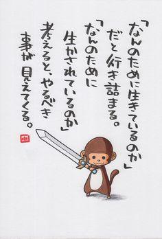 癒されました。 Wise Quotes, Famous Quotes, Book Quotes, Inspirational Quotes, Japanese Quotes, Philosophy Quotes, Magic Words, Powerful Words, Love Words