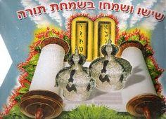 090046 Simchat Torah Flag