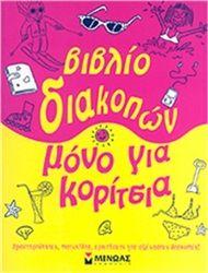 Καλοκαιρινές δραστηριότητες μόνο για κορίτσια! Ηλικία 8-10
