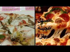 بيتزا احلى من المحلات موفرة جدا وسهلة/تفريز البيتزا - YouTube