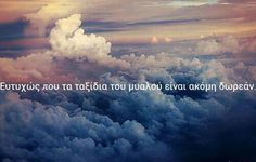 Image about sky in ☁Thoughts☁ by Mansi on We Heart It We Heart It, Jm Barrie, Challenge, Life Quotes Love, Random Quotes, Tumblr, Lost Boys, Disney Films, Neverland