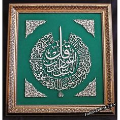 NAS SÜRESİ Islamic Art Calligraphy, Caligraphy, Arabesque Pattern, Chip Carving, Sufi, Arts And Crafts, Drawings, Artist, Istanbul