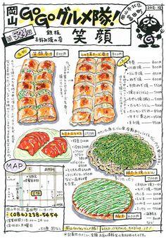 Japanese food illustration from Okayama Go Go Gourmet Corps (ernie.exblog.jp/) Menu Illustration, Food Illustrations, Food Catalog, Tokyo Food, Japanese Food Art, Food Map, Food Sketch, Food Poster Design, Okayama