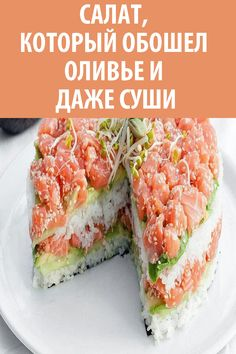 dessert sushi Sushi Cake - The Sushi Cake is not a persons typical dessert. In fact, despite the use of the word cake in its name and its circular shape,. Dessert Sushi, Sushi Cake, Sushi Recipes, Salmon Recipes, Cooking Recipes, Healthy Recipes, Cake Recipes, Sweet Sushi, Sushi Salad