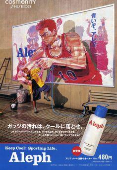 アレフ桜木編。 Print Design, Graphic Design, Commercial Ads, 90s Cartoons, Slam Dunk, Conceptual Design, Advertising Poster, Japanese Culture, Print Ads