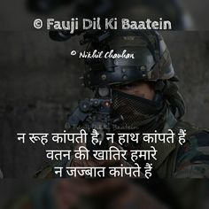 Indian Army Special Forces, Indian Army Wallpapers, Indian Army Quotes, Adorable Quotes, Indian Navy, Indian Air Force, Heart Touching Shayari, Army Life, Real Hero