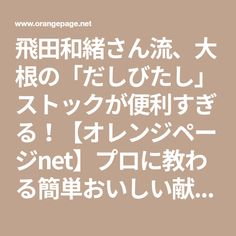 飛田和緒さん流、大根の「だしびたし」ストックが便利すぎる!【オレンジページnet】プロに教わる簡単おいしい献立レシピ