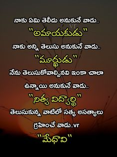 Life Lesson Quotes, Life Lessons, Telugu Inspirational Quotes, I Love You, My Love, Good Advice, Book Art, Motivational, Messages