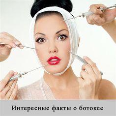 1) Впервые ботулинический токсин в медицине применили вовсе не косметологи…