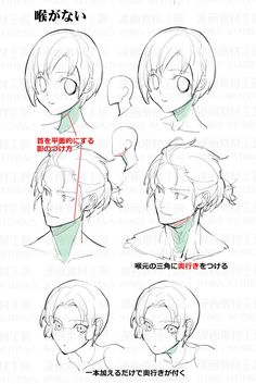 tutorial, dessin, how to draw / 首の描き方:奥行きの違和感と修正法 - pixiv Drawing Techniques, Drawing Tips, Drawing Sketches, Art Drawings, Random Drawings, Drawing Base, Figure Drawing, Neck Drawing, Manga Tutorial