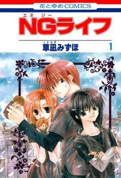 Baka-Updates Manga - NG Life manga