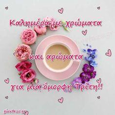 όμορφη Τρίτη Coffee Art, Good Morning, Floral, Anna, Photos, Buen Dia, Pictures, Bonjour, Flowers
