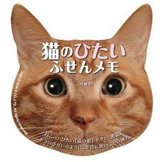 猫のひたいふせんメモ