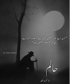 Novels To Read, English Vocabulary Words, Quotes From Novels, Urdu Thoughts, Urdu Novels, Latest Technology, Urdu Quotes, Mood Quotes, Stylish Girl