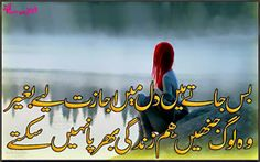 Sad shayari bas jaty hain dil mein ijazat liyebagair wo loag jinhain ham zindagi bhar pa nahi sakty