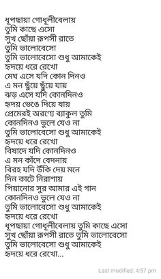 dhup chaya by warfaze Bengali Poems, Night Love Quotes, Bangla Quotes, Short Quotes, Kolkata, In A Heartbeat, Song Lyrics, Beautiful Flowers, Poetry