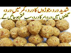 Gond Ke Laddu Gond ke laddu ki vidhi Gud Gond Ke Laddu Jarggery Gur Ki Mithai Recipe in Urdu Gond Ke Laddu banane ka tarika bataye Gonde ka Halwa gond halwa . Indian Sweets, Indian Snacks, Indian Food Recipes, Karahi Recipe, Homemade Cough Syrup, Chai Recipe, Paratha Recipes, Snack Recipes, Cooking Recipes