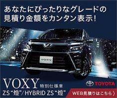 自動車/二輪のバナーデザイン| こねこのバナーデザインアーカイブ Car Banner, Ad Car, Ad Design, Promotion, Vehicle, Layout, Japanese, Page Layout, Japanese Language