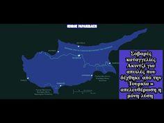Σοβαρές καταγγελίες Ακιντζί για απειλές που δέχθηκε από την Τουρκία - απ...
