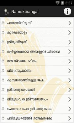 This is a small app to Catholic prayers in Malayalam language. This is the result of our struggle to develop a good prayer life.<p>Even if you've got a houseful of screaming kids, or too much schoolwork, or a job that consumes way too much of your time.<p>Prayer may be expressed vocally or mentally. Vocal prayer may be spoken or sung. Mental prayer can be viewed as meditation, or contemplation.<p><br>This app focuses on the essential beliefs and practices of the Catholic Church, the largest…