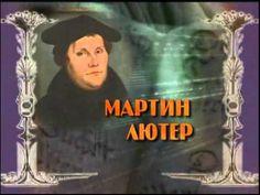История реформации -  Мартин Лютер (часть 6)